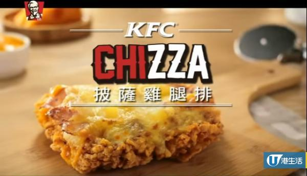 外賣實測有無伏!「芝士薄餅雞」登陸香港KFC