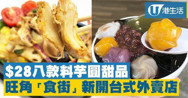 旺角新開小食店 $28歎七款餡足料芋圓甜品