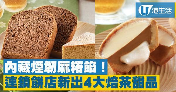 必試麻糬撻!連鎖餅店新推出焙茶系列