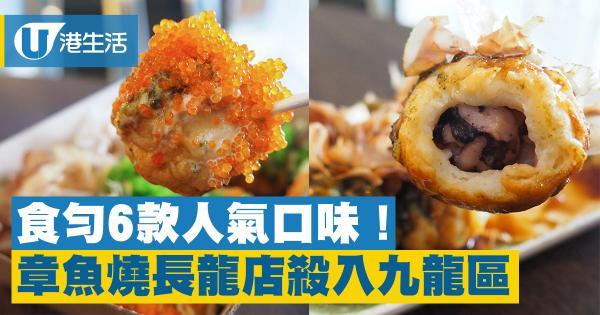 長龍小食店殺入九龍!必試6款超足料章魚燒