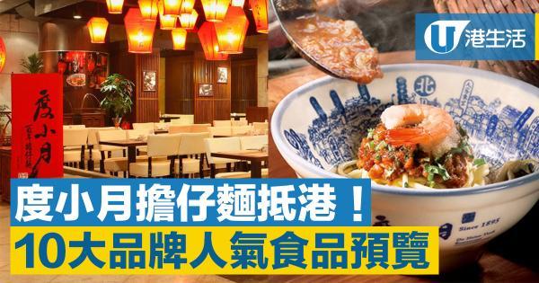預覽招牌美食!度小月擔仔麵殺入香港開分店