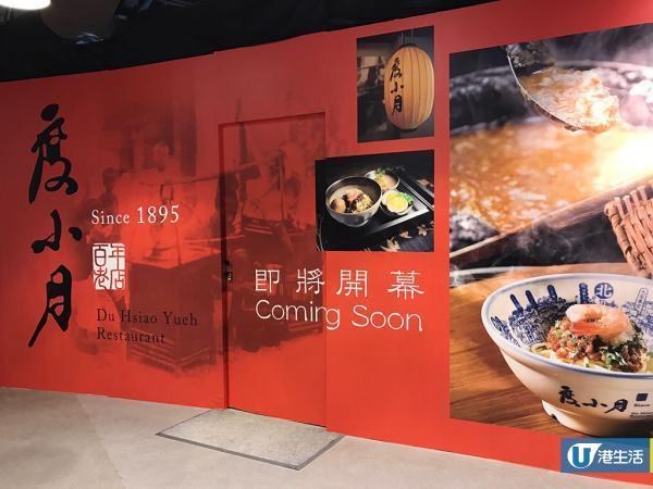 7款招牌餐飲哂冷!度小月擔仔麵殺入香港開分店