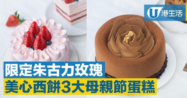朱古力玫瑰最吸引!美心西餅母親節限定蛋糕系列