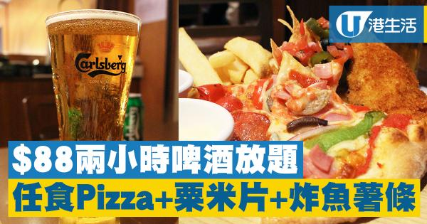 $88啤酒任飲小食任食 諾士佛臺酒吧推出任飲任食優惠!