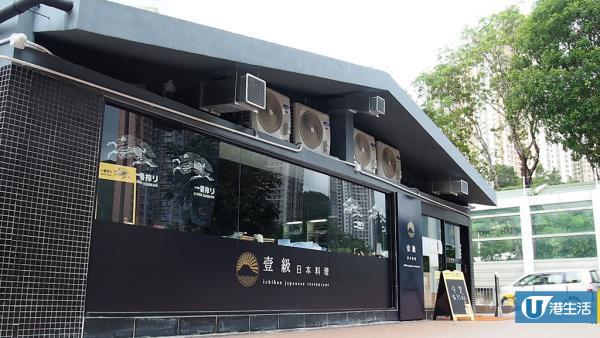 大圍冬菇亭新開親民價日本菜 魚生飯$35有交易!