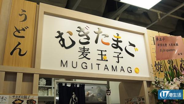 觀塘超市新開玉子燒專門店 5款人氣食品率先睇!