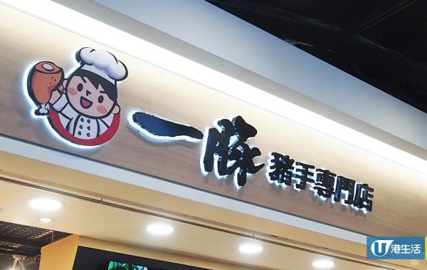 由美食展殺入地鋪! 樂富街市親民價黑椒豬手+$23手撕雞飯