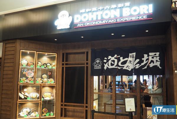 道頓堀DIY大阪燒連開3間分店 新增4款秋季限定食品