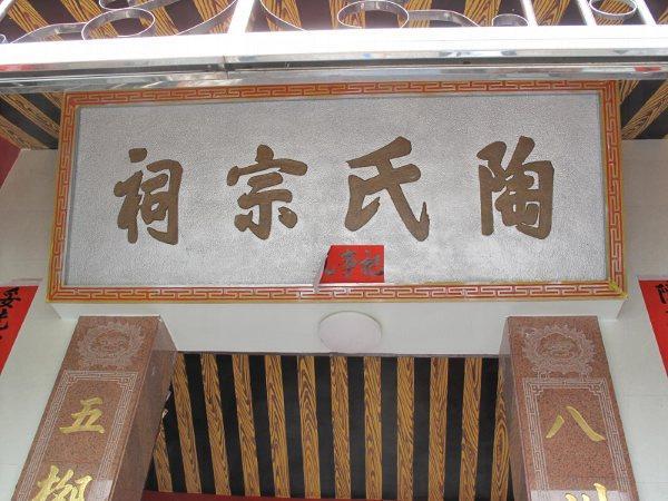 新建陶氏宗祠(相片來源:rayhilda (會員))