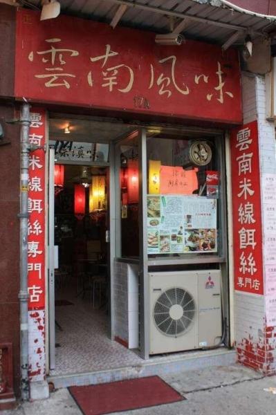 雲南風味餐廳外觀
