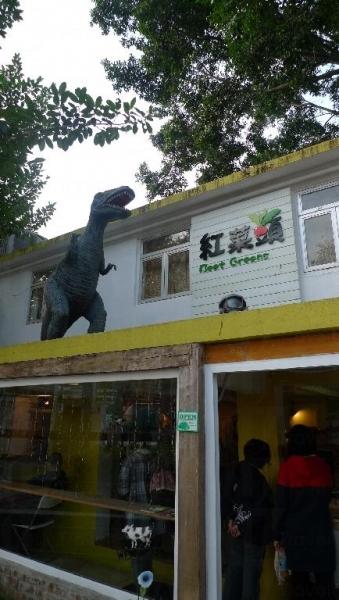 看到餐廳屋頂上的恐龍,便知己到達「紅菜頭」。