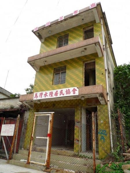 荒廢了的馬灣水陸居民協會,當年讓聯繫了村內的街方。