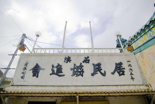 建於 1965 年的石澳居民協進會。