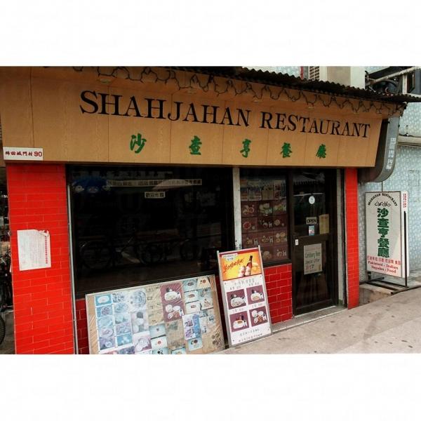 沙查亨餐廳已有 10 多年歷史。