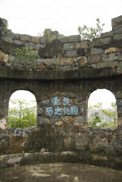 廢堡裡的塗鴉痕跡。