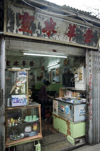 榮華冰室已成了村內僅餘的老式冰室。