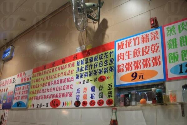 東莞佬粥店價廉物美。