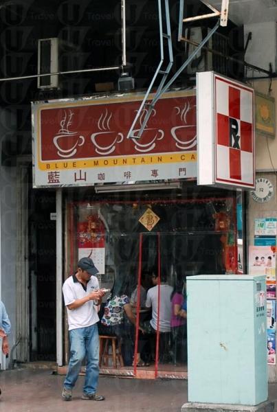 藍山咖啡店面積小小,整天滿座。