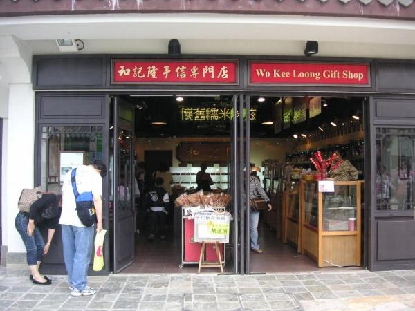 昂坪市集設有不少手信店舖,當中「和記隆手信專門店」以售賣中國懷舊糖餅與醬料為主。(相片來源:Clara Lee)