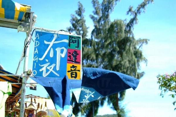 阿達音布衣的舖頭門前的藍色大染布。
