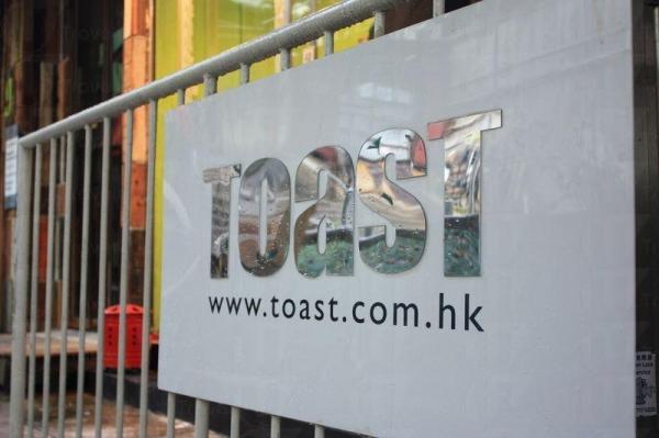 見到 TOAST 的招牌,很快就到達畫室。