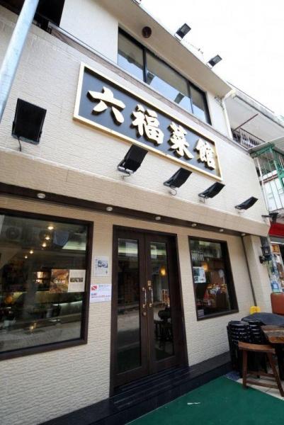六福菜館雖然位置偏僻,但其巧手炮製的菜式卻獲得米芝蓮食家的垂青。