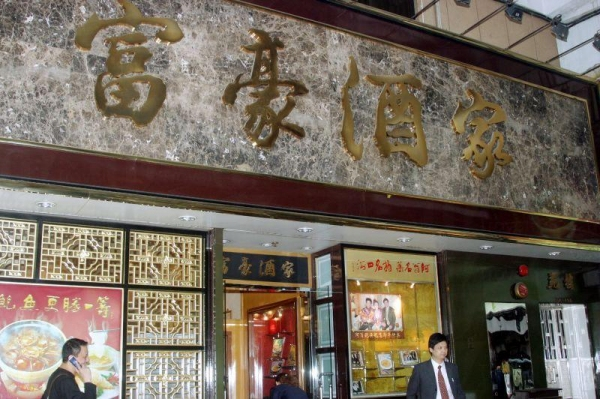 富豪酒家是香港聞名的高級食肆,其主打「阿翁鮑魚」吸引無數食客到場一試。