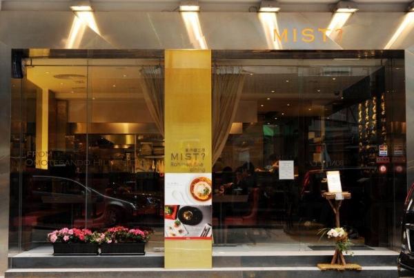 創作麵工房 MIST 不但廚師用心,連服務態度亦屬上品,難怪可獲點名成為米芝蓮一星食肆。
