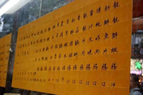 菜牌的字跡工整,透露出店舖的不苟。