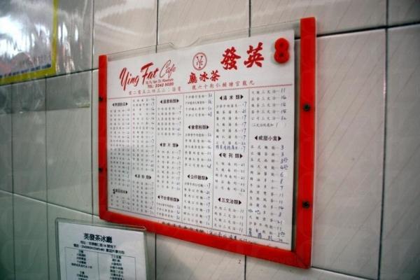 由右向左寫的餐牌,很有六、 七十年代的感覺。