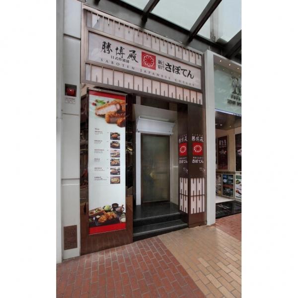 勝博殿店舖外觀,一看就知道是日式食店。