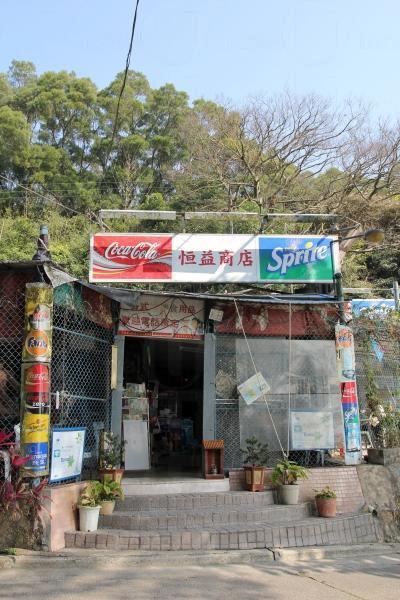 恆益商店是行山人士的補給休息的聚腳地。