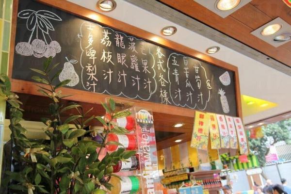 源興水果專賣店有保證新鮮的果汁供應。