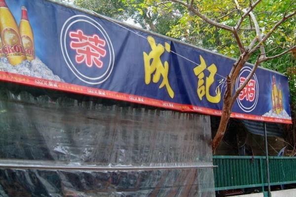 成記茶寮依舊維持著大排檔格局。
