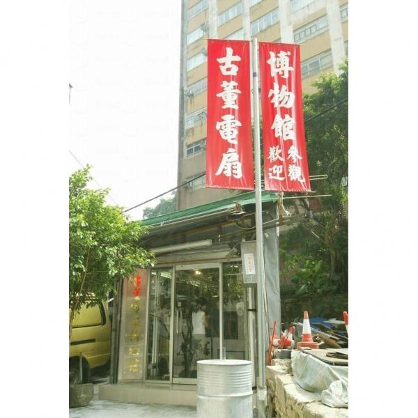 古董風扇博物館前身為士多。