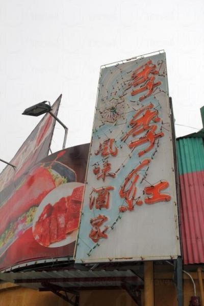 季季紅獲選為米芝蓮 2011 精選食肆,備受肯定。