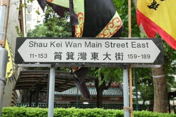 筲箕灣東大街近年成為港島區大熱食街。