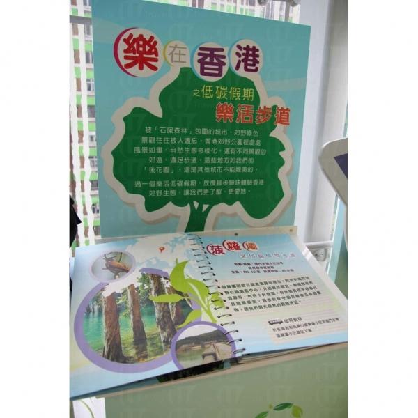 另一備受歡迎的「樂活行」大型旅遊書,介紹香港各地郊遊好去處,助你過一個低炭假期。