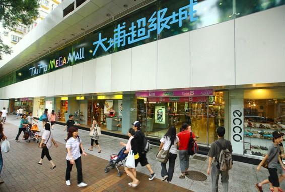 大埔超級城是新界東北區內最具規模的休閑購物點。
