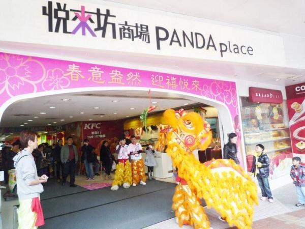 悅來坊商場位於荃灣熊貓酒店內。