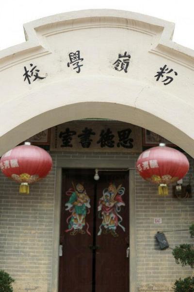 思德書室現被古物古蹟辦事處列為二級歷史建築。