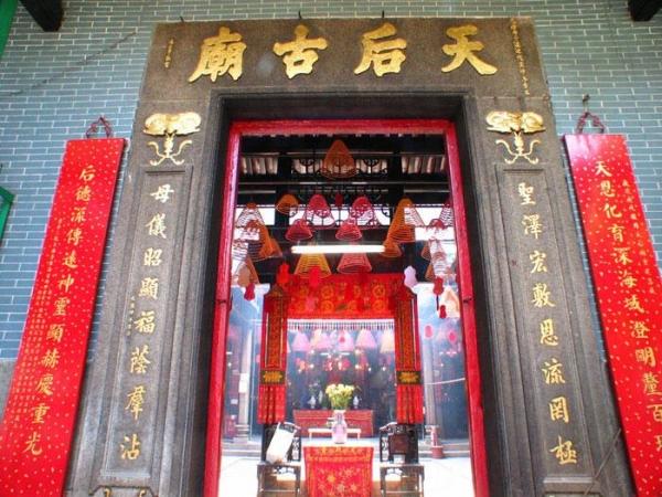 天后宮大門。
