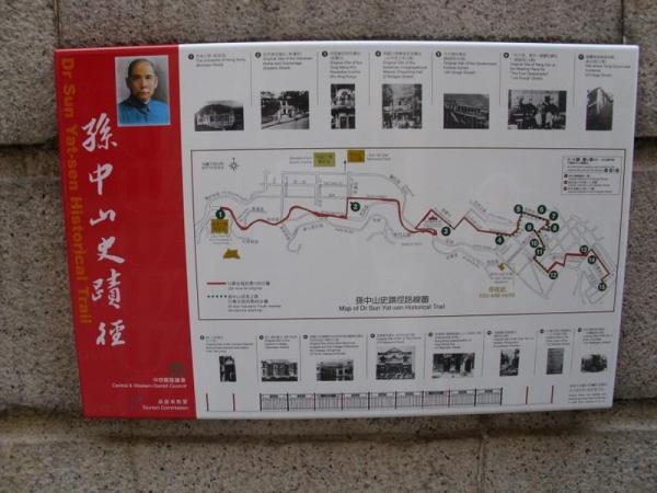 孫中山史蹟徑是一條位於香港中西區的步行徑,由中西區區議會在1996年設立。