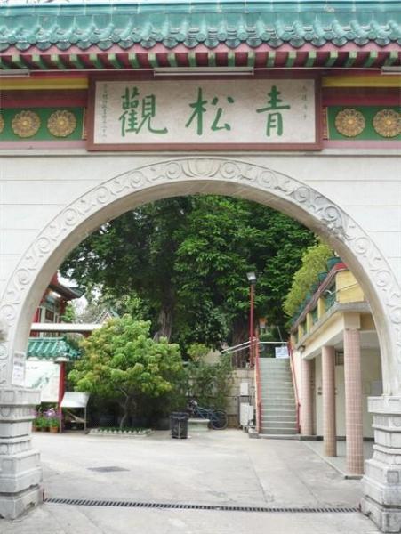 青松觀是中外遊客及香港市民參觀遊覽之道教聖地。