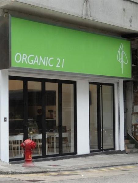 ORGANIC 21關注個人健康之餘,亦紮根社區,期望將「有機」概念帶入歷史文化保育。