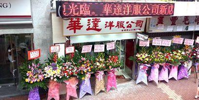 「華達洋服」現已喬遷到 荃灣青山公路209號地下 (中國旅行社和中國銀行隔鄰) 。