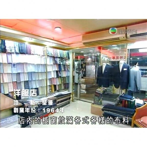 1964年創立的華達洋服,早前有電視台到店舖拍攝懷舊特輯。