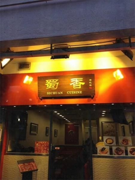 蜀香店主張先生是四川人,炮製成都川菜已有20年經驗,認為市面上的川菜只有麻、辣兩味,沒有了鮮味,因此決定自立門戶 (網上圖片)