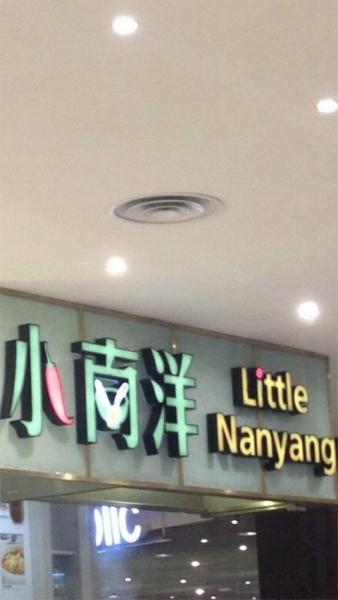 小南洋餐廳屬Food Republic集團,集團總廚江運祝師傅是馬來西亞華僑,這阿婆燒鴨是他家鄉古晉的名物,店中烤鴨的配方及製法,正是總廚外婆的配方 (網上圖片)