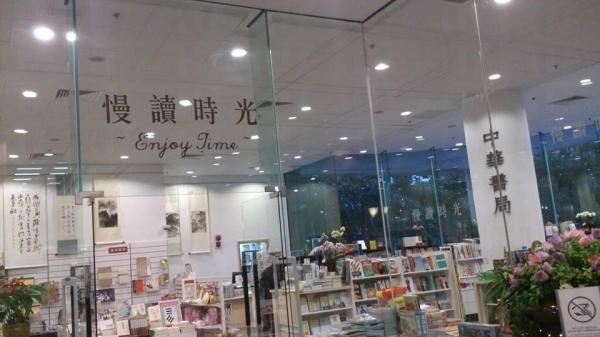 中華書局以「慢讀時光」作主題開設的概念店正正就開在全港最大的中央圖書館內
